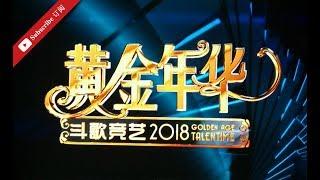 黄金年华 2018 - 第12期 第一场积分赛 第一回合(上) 23032018 Full (全)