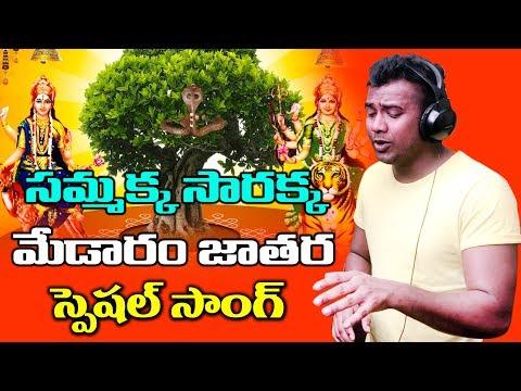 Rahul Sipligunj Medaram Jatara Special Song || By Sri Vasanth || Volga Videos 2018