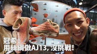 在INNERSECT 看到 AJ13 X CLOT 實鞋帥很多! [Eng Sub] 2018 Innersect Was Fun!