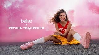 #ЗАМЕЧТОЙ с befree и Региной Тодоренко!