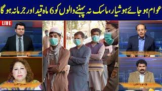 Awam Ho Jaiye Hoshyar, Mask Na Pehnnay Walo Ko 6 Mah Tak Qaid | Bolta Lahore | 30 March 2021