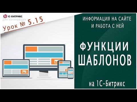 ШАБЛОН сайтов 1С битрикс Урок 5.15 - Информация на сайте