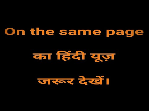On The Same Page Meaning In Hindi