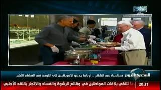 بمناسبة عيد الشكر.. أوباما يدعو الأمريكيين إلى التوحد فى العشاء الأخير