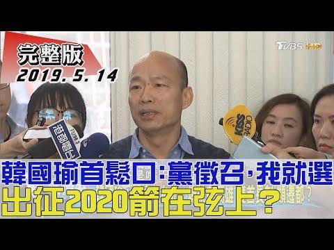 【完整版上集】韓國瑜首鬆口:黨徵召我就選!出征2020箭在弦上?少康戰情室 20190514