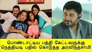 பொண்டாட்டிய பத்தி கேட்டவருக்கு நெத்தியடி பதில் கொடுத்த அரவிந்த்சாமி|Arvindswami | Tamil Cinema News