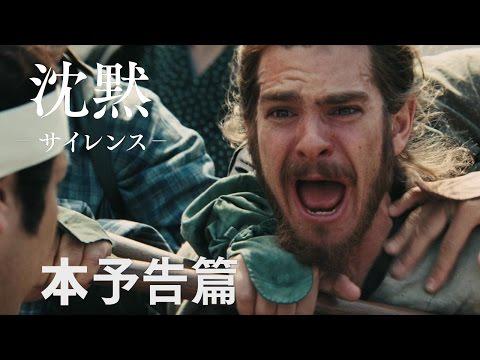 映画『沈黙-サイレンス-』本予告