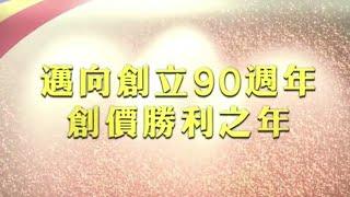 【2019地區友好總會】 邁向創立90週年 創價勝利之年 我的人性變革之路