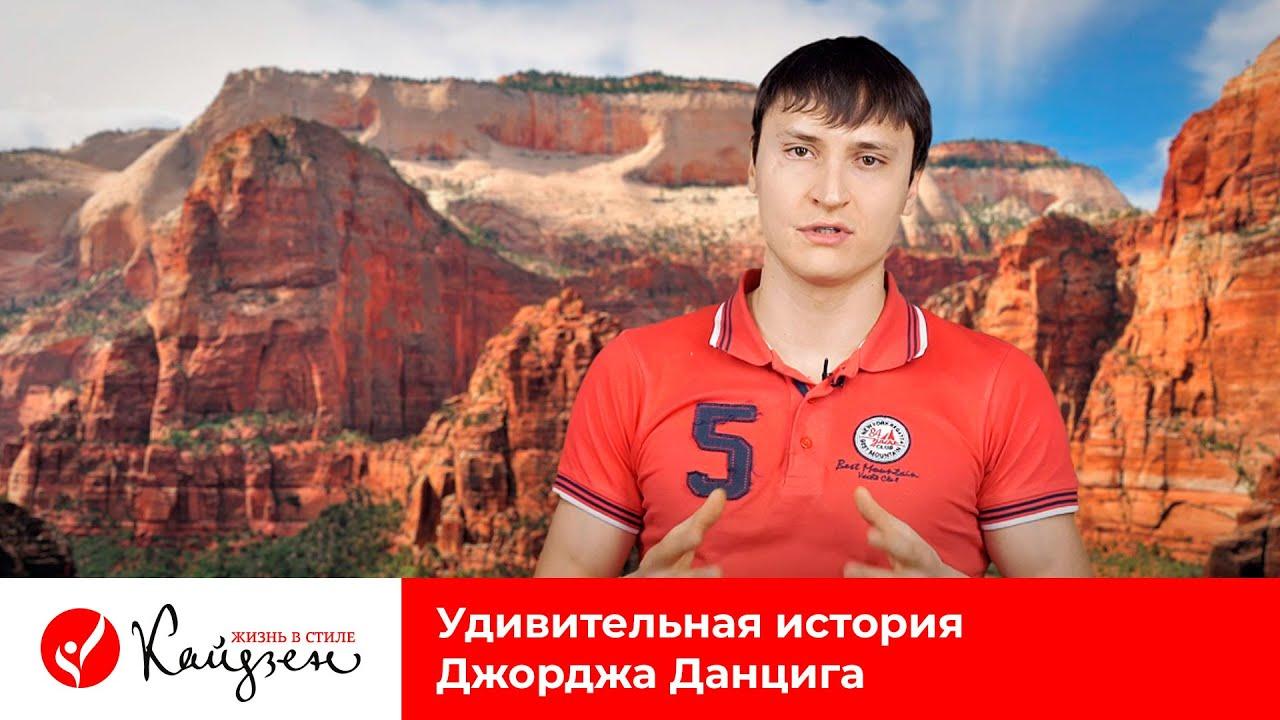 Евгений Попов | Удивительная история Джорджа Данцига
