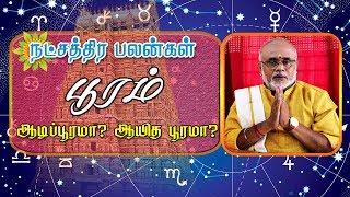 Pooram Nakshatra Characteristics🕉பூரம் நட்சத்திர பலன்கள்