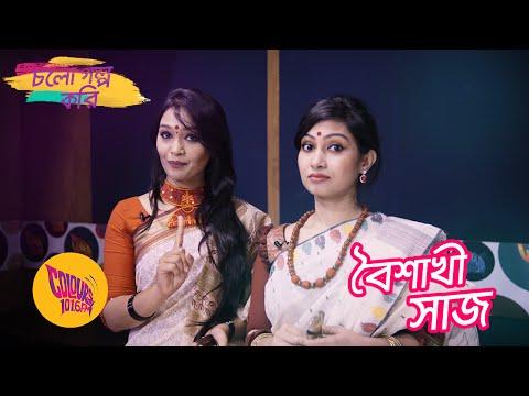 Cholo Golpo Kori -Boishakhi Saaj [Episode -7]