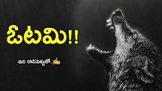 Million Dollar Words #95 | Powerful Inspirational Video | Voice Of Telugu