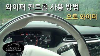 랜드로버 와이퍼 컨트롤 사용 방법 - 오토 와이퍼, 레…