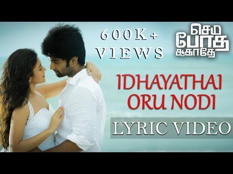 Idhayathai Oru Nodi - Semma Botha Aagathey | Lyric Video | Yuvan Shankar Raja | Atharvaa