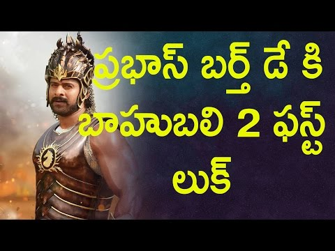 Baahubali The Conclusion Trailer Details || Prabhas Birthday Baahubali Trailer || #Baahubali
