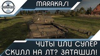 Читы или нереальный скилл на лт? Как он так затащил?! World of Tanks