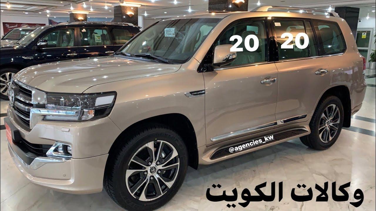 لاندكروزر Vxr 2020 الساير محرك 5 7 مفخرة الارض وارد الساير الكويت Youtube