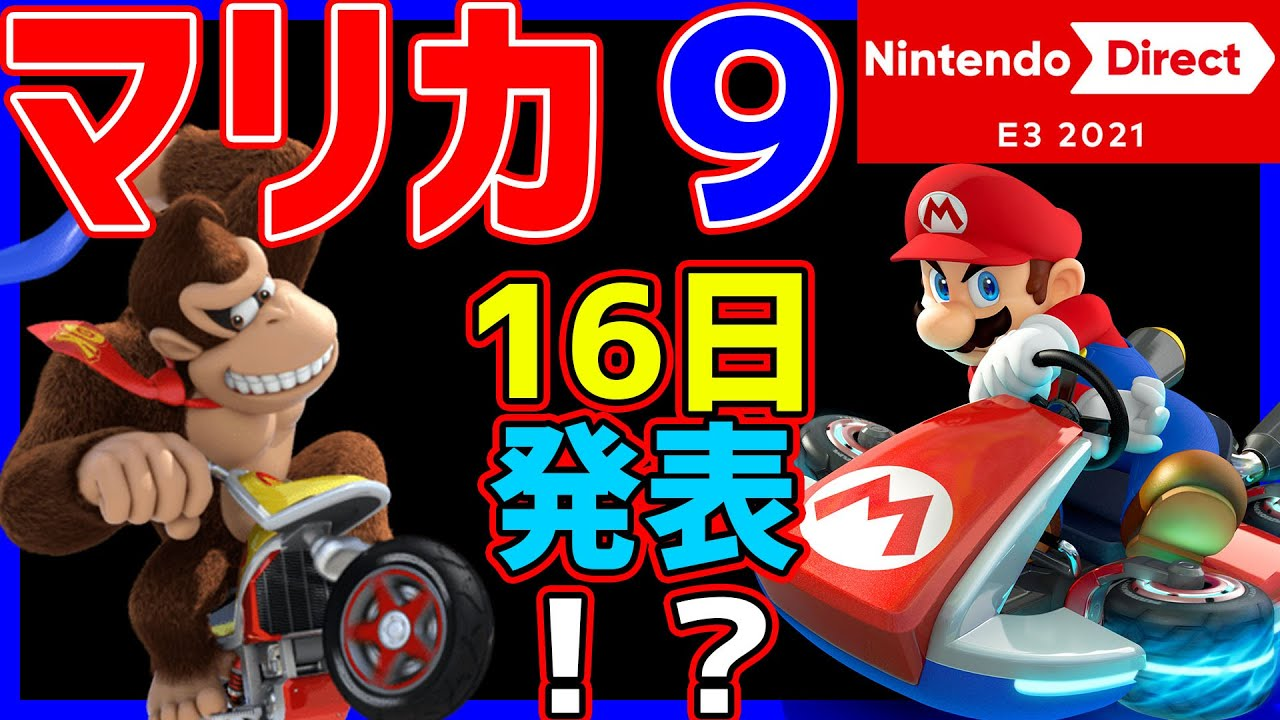 【マジか!】マリカ新作が16日に発表されそう!!!#1053【マリオカート8DX】