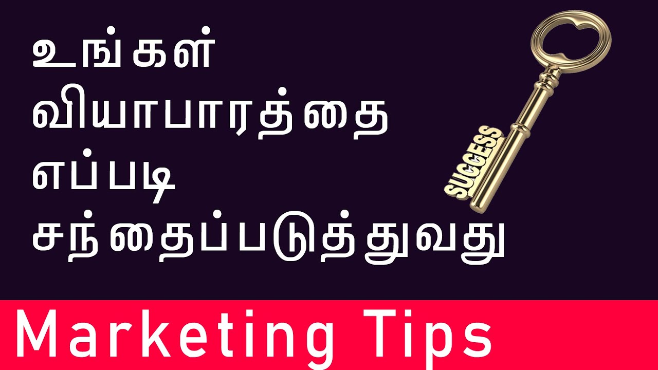 How To Market A Business Tamil Youtube