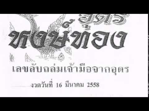 เลขเด็ดงวดนี้ หวยซองอุดร หงษ์ทอง 16/03/58