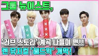 【ENG】그룹 뉴이스트, 자체 콘텐츠 '러브 스토리' …