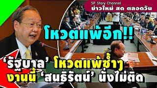 'รัฐบาล' โหวตแพ้ซ้ำๆ ทำ 'สนธิรัตน์' นั่งไม่ติด