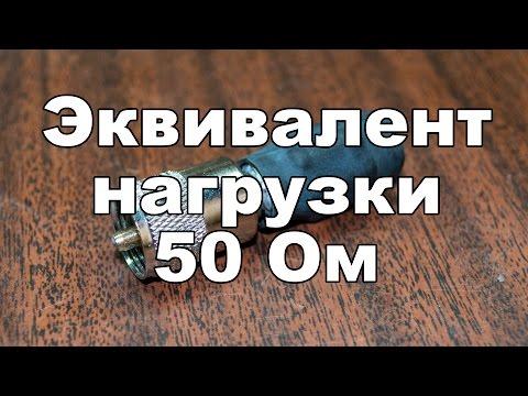 Эквивалент нагрузки 50 ом из резисторов своими руками