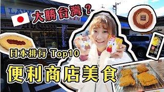 【無法毒舌#1】屌打台灣?日本Lawson便利商店Top10美食!|愛莉莎莎Alisasa thumbnail