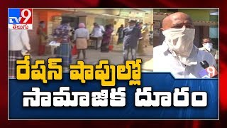 Public maintain social distance at ration shops in Anantapur