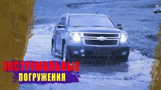 Chevrolet Tahoe 4 ПРЕТ - Анонс мощного тест драйва!
