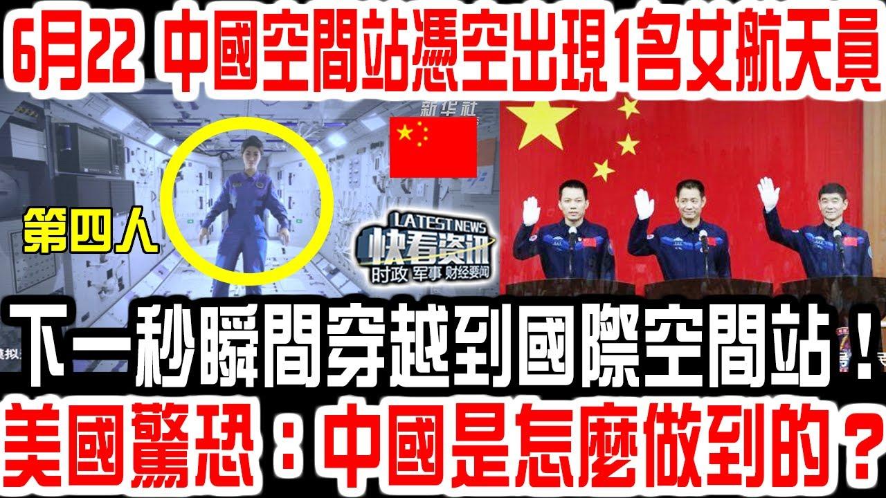 原來不止3人!6月22日,中國空間站憑空出現1名女航天員,下一秒瞬間穿越到國際空間站!美國驚恐:中國是怎麼做到的?