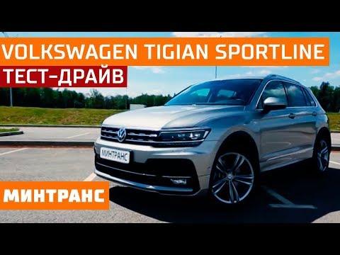 Тест-драйв Volkswagen Tiguan Sportline: заряженный немец! Минтранс.