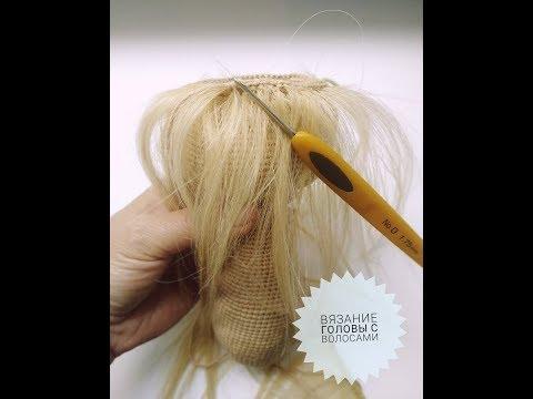 скачать как приделать волосы к вязаной кукле новый способ и мой