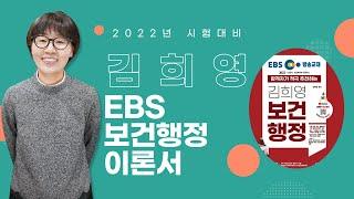 2022년 대비 김희영 교수의 EBS 보건행정 이론 신…