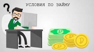 ПЛАТИЗА (Platiza) займ личный кабинет Вход 2018