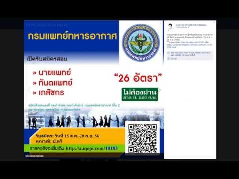 งานราชการ-รัฐวิสาหกิจ เปิดรับสมัครสอบ [3/08/2556]