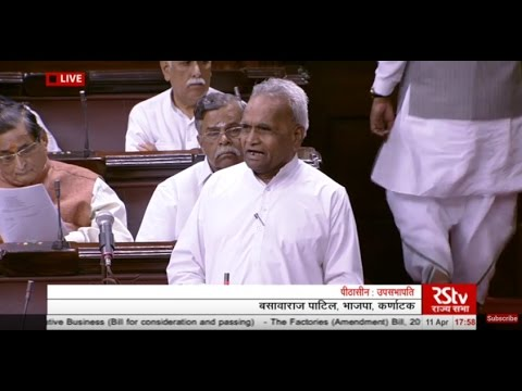 Sh. Basawaraj Patil's Speech | The Factories (Amendment) Bill, 2016