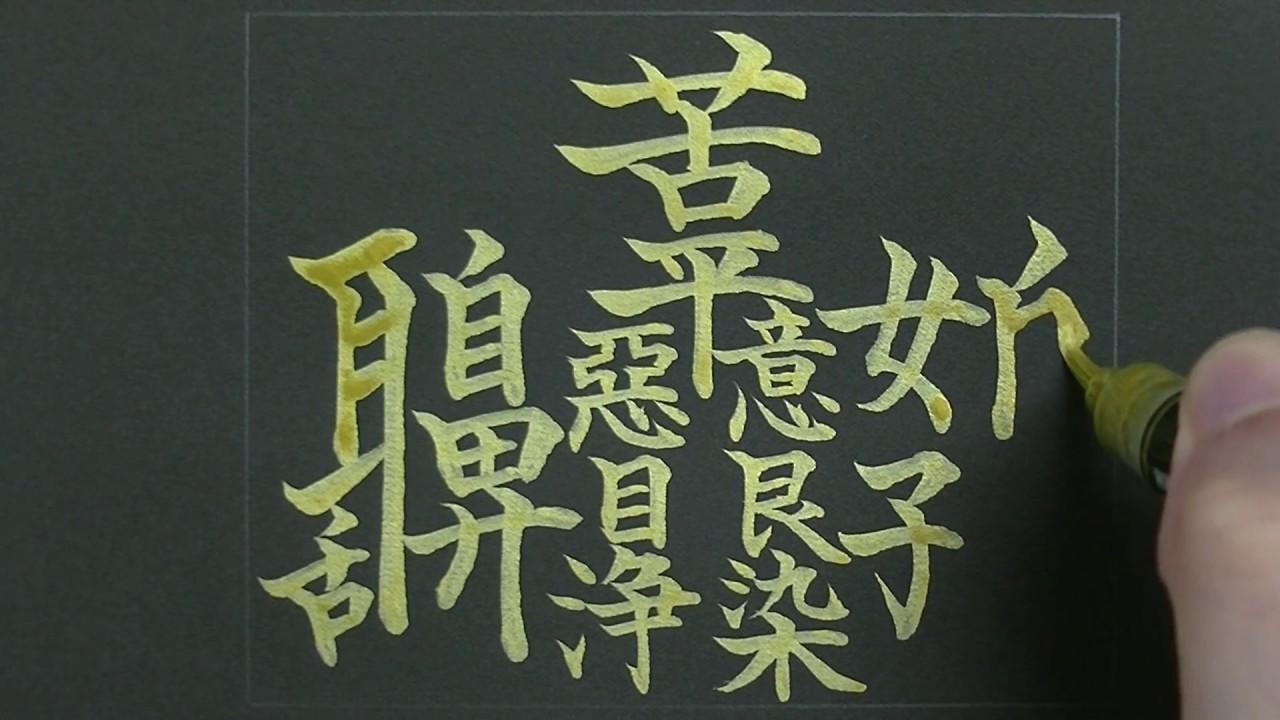 漢字 おろし金