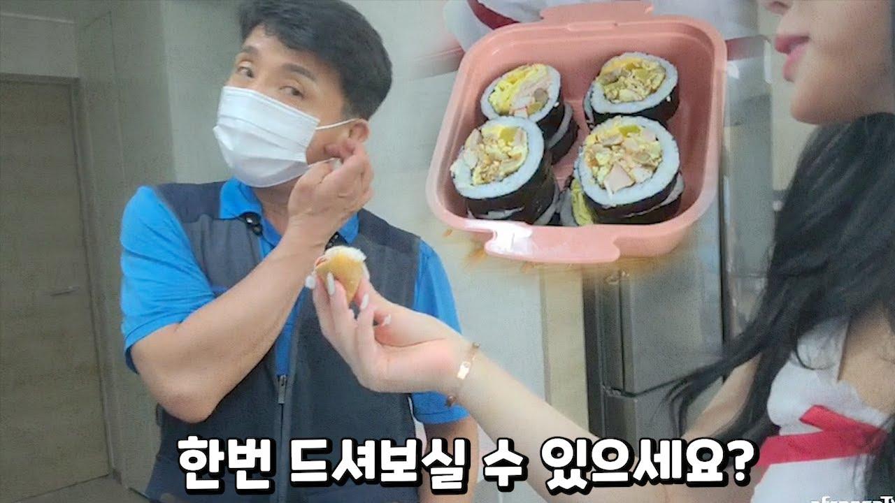 오빠, 우리집에서 김밥먹고갈래?