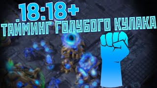 1818 ТАЙМИНГ ГОЛУБОГО КУЛАКА Битва СтарКоманов Starcraft 2