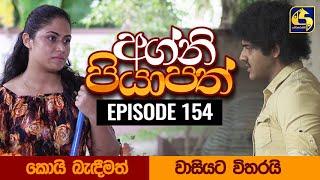 Agni Piyapath Episode 154 || අග්නි පියාපත්  ||  15th March 2021 Thumbnail
