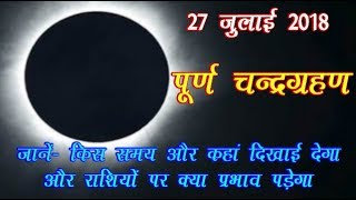 27 July 2018 Chandra Grahan | जानें 27 जुलाई 2018 साल का दूसरा चन्द्रग्रहण का समय|Lunar Eclipse 2018