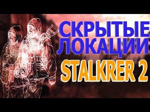 STALKER 2 - выход игры? Где скачать?