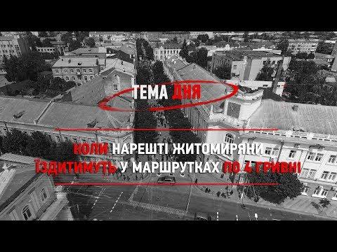 Житомир.info | Новости Житомира: «Тема дня» на Житомир.info: Коли нарешті житомиряни їздитимуть у маршрутках по 4 гривні