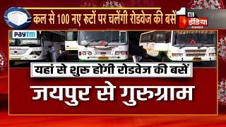 Rajasthan Roadways बढ़ाएगी दायरा, कल से 100 रूटों पर चलेंगी रोडवेज बसें