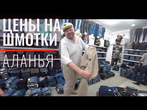 Шмотки. Алания: цены на джинсы, футболки, куртки, кошельки в Турции, лето 2019