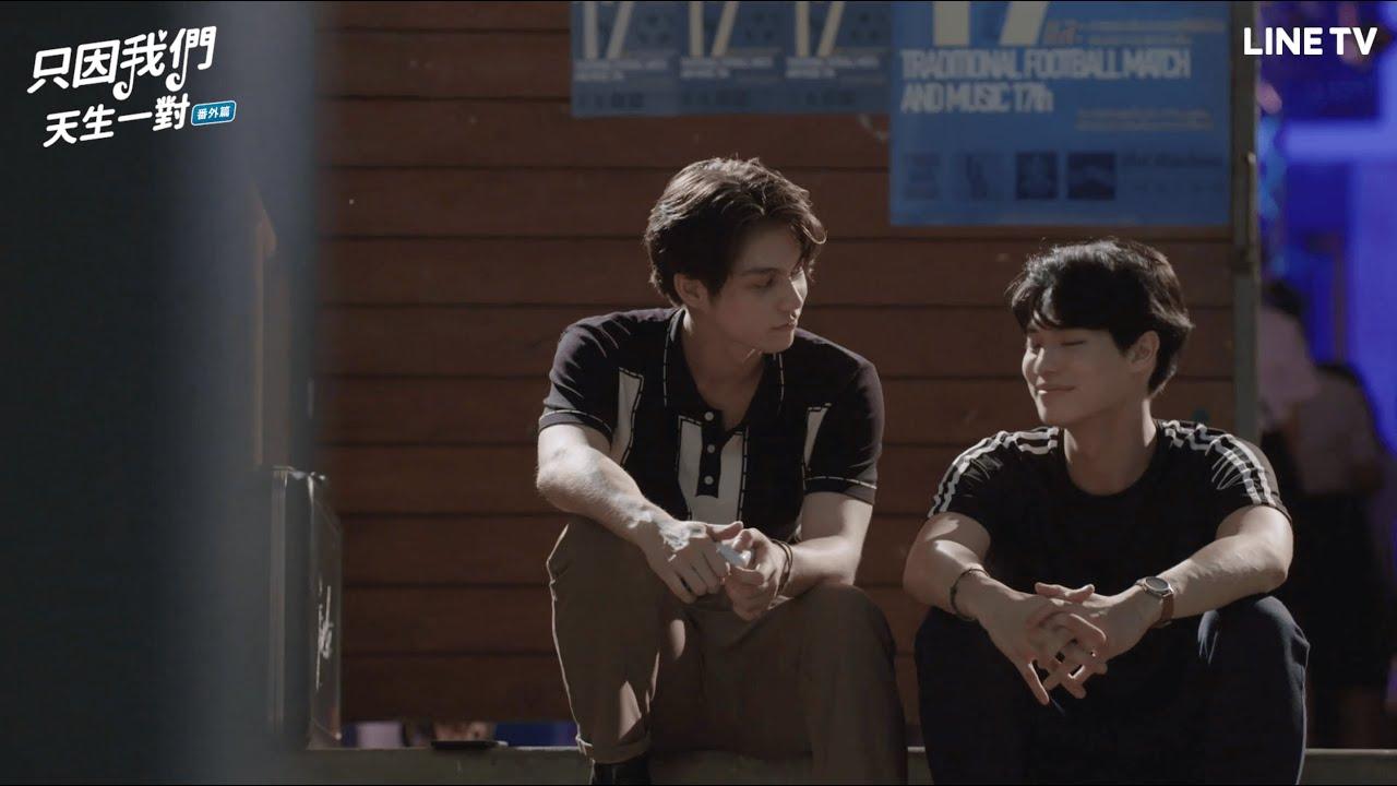 【只因我們天生一對:番外篇】精彩片段:WatTine天生一對甜蜜無極限! | LINE TV 共享追劇生活