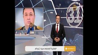 Информбюро 07.08.2019 Толық шығарылым!
