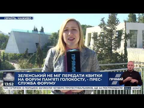 """Зеленський не міг передати квитки на форум пам'яті Голокосту: подробиці """"Прямого"""""""