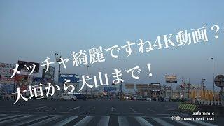 4K動画4K video ドライブ 岐阜県大垣市の大垣城から犬山まで